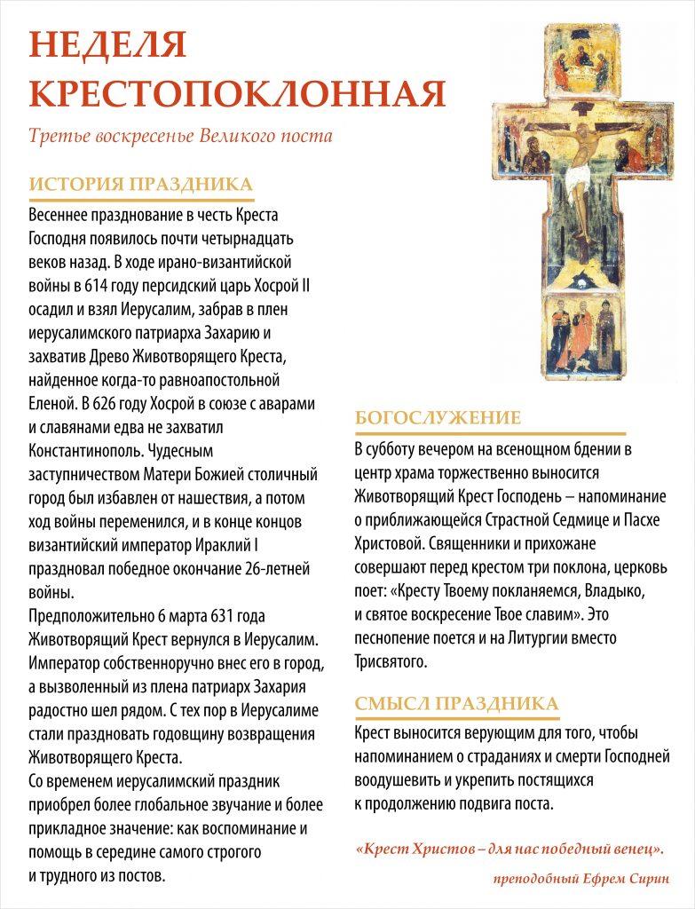 НЕДЕЛЯ КРЕСТОПОКЛОННАЯ_закрив