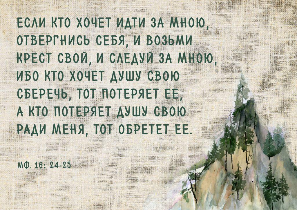 Цитата дня_евангелие