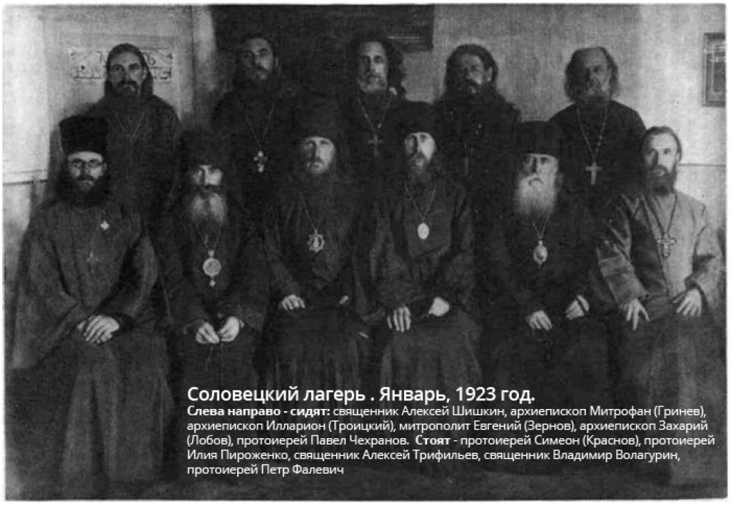 svaschenniki